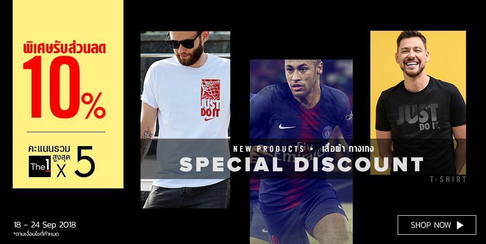 Nike Apparels ลด 10%