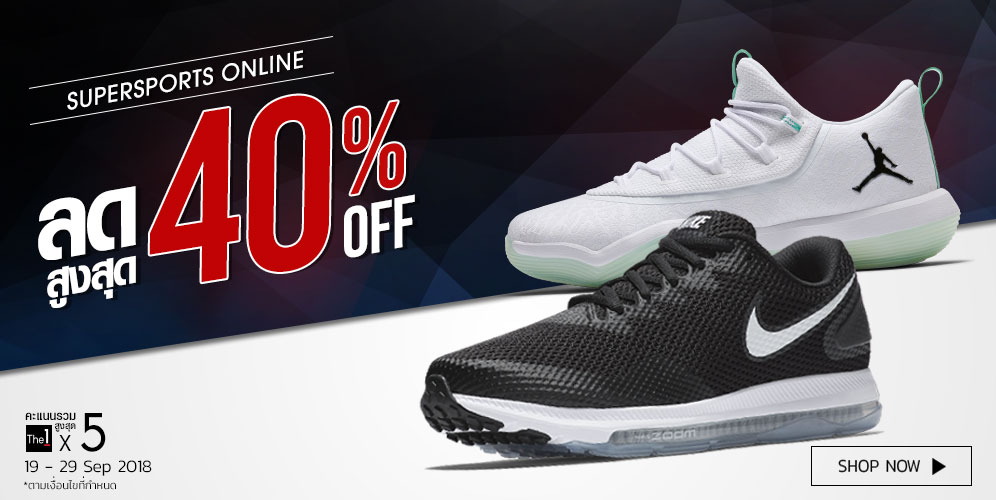 Nike Sale up to 40% off